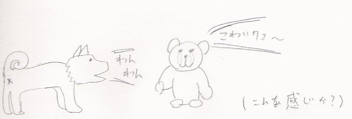 いじめ 熊 馬場陽色さん「いじめに遭っていた説が浮上か」両親にも打ち明けられなかった?